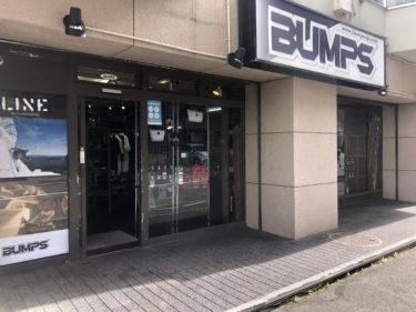 BUMPS札幌|プロショップならではの品揃えと人脈で楽しさが広がる|北海道