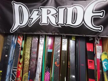 D-RIDE|雰囲気は「ゆるい感じ」でも商品展開はコア|兵庫県