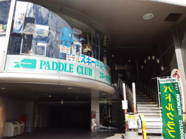 パドルクラブ 名古屋店 基礎からバックカントリーまであらゆるジャンルに対応するマルチなショップ 愛知県