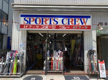 SPORTS CREW|35年以上の老舗ならではの的確なアドバイスがもらえる|東京都