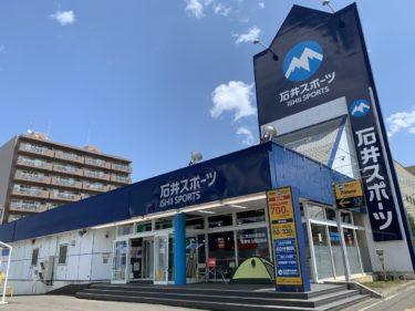 石井スポーツ 札幌西インター店|スキー・バックカントリー用品の品揃えが充実|北海道