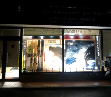 SKI PRO SHOP BE FREE|50歳を過ぎてもモーグル・パウダー・パーク・基礎スキーでも遊んでいる店主の店|長野県