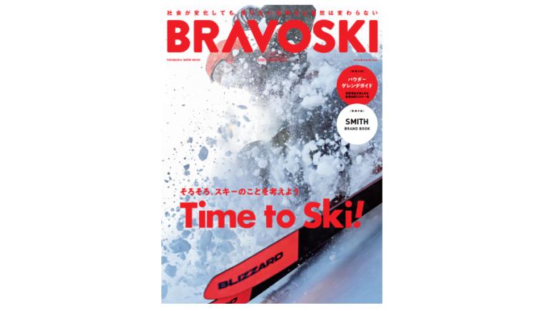 BRAVOSKI 2020 VOL.1|2020年10月15日発売 | STEEP