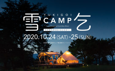 雪乞(ゆきごい) CAMP開催! 10月24(土)~25(日)|この冬が最高の新しい冬になるよう、雪がたくさん降るよう、キャンプを楽しみながら、みんなで「雪乞い」!