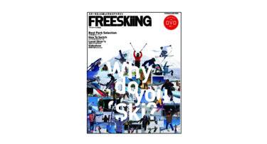 FREESKIING 21 |2020年12月1日発売