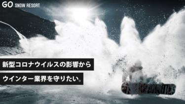 スキー場コロナ感染対策紹介サイト 【GO SNOW RESORT】 Webサイトがリリース!