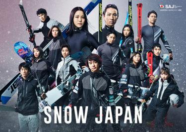 全日本スキー連盟 | 2020/2021  SNOW JAPAN メインビジュアルを発表! アスリートたちの戦いは始まっている