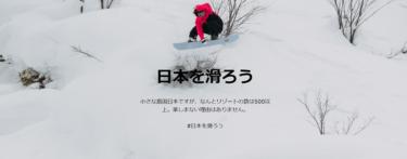 Burton 「日本を滑ろう」 ウェブサイト公開!魅力ある日本の雪山をたくさんの人が楽しめるよう豊かなコンテンツを発信中