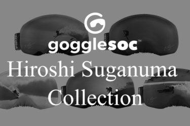 Gogglesoc Hiroshi Suganuma Collectionが数量限定発売!STEEP読者に発売記念プレゼントキャンペーンも実施中
