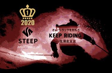 大晦日Special|STEEP 2020 総集編 |サイトオープン(8月)より最も多く読まれた記事は? Top 30ランキング紹介!