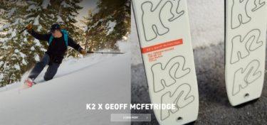 K2 アーティストコラボシリーズ「K2 Skis x Geoff McFetridge」1月16日 待望リリース!  引き込まれるその色彩と世界観