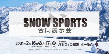 '21₋22 ニューモデルや注目トピックスをレポート!【ソフトグッズ編】「SNOW SPORTS合同展示会」(2/16-2/17開催)