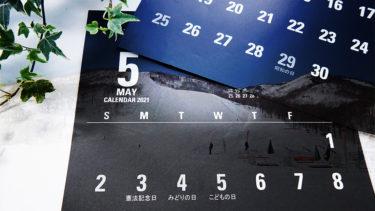 """ゴールデンウィーク""""NOW""""第①弾! シーズン締めくくり!まだ滑れるスキー場の今の様子は?"""
